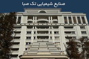 اجرای و فروش کنیتکس و رنگ نما در تهران تک صبا