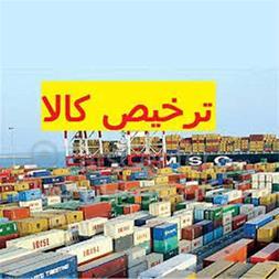 ترخیص کالا از گمرک خرمشهر،بوشهر،بندرعباس با سابقه - 1