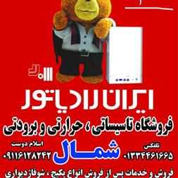 نمایندگی ایران رادیاتور فروش و نصب پکیج رادیاتور - 1