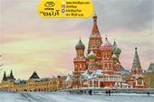 تور 12 روزه جام جهانی روسیه