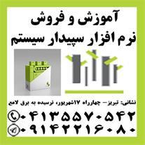 آموزش و فروش نرم افزار سپیدار سیستم در تبریز