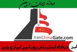 دروازه ایران و چین