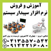 آموزش و فروش نرم افزار مالی و حسابداری سپیدار سیست