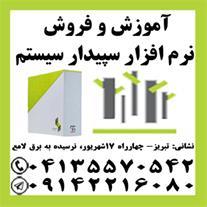 نمایندگی رسمی آموزش و مشاوره فروش نرم افزار مالی س