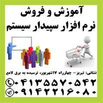 نمایندگی رسمی آموزش و فروش سپیدار همکاران سیستم در