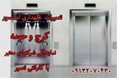 سرویس ، تعمیر و نگهداری آسانسور در کرج آسانسور