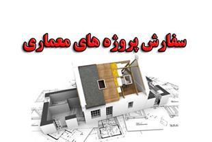 سفارش پروژه های معماری