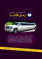 اجاره خودرو در مشهد