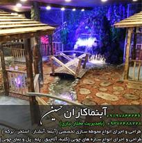 آبنما در کرج و تهران و سایرنقاط آبنما آبشار برکه