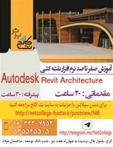 70%تخفیف ویژه آموزش نقشه کشی Autodesk Revit Archit