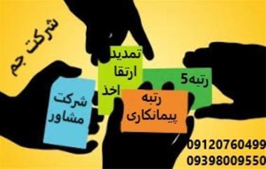 خرید و فروش رتبه 5 راه و ساختمان/5 آب پیمانکاری - 1
