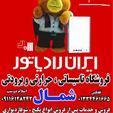 نمایندگی مجاز فروش وخدمات پس ازفروش ایران رادیاتور