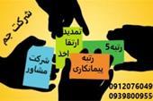 خرید و فروش رتبه 5 راه و ساختمان/5 آب پیمانکاری