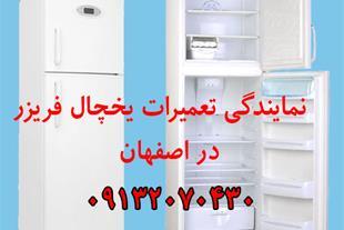 تعمیر یخچال فریزر پارس در اصفهان