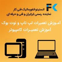آموزش تعمیرکامپیوتر | آموزش تعمیر لپ تاپ و نوت بوت