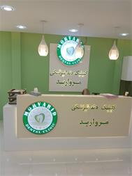 کلینیک دندانپزشکی مروارید - 1