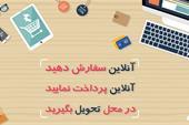 چاپخانه اینترنتی آی چاپ