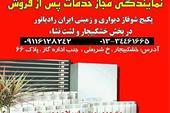 فروشگاه ایران رادیاتور .اسلام دوست 09116128242