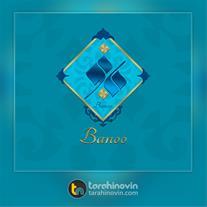 طراحی لوگو رستوران بانو