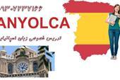 تدریس خصوصی زبان اسپانیایی در تبریز