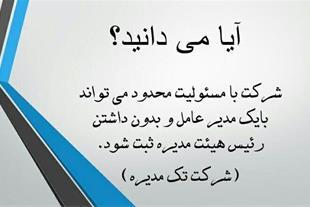 ثبت شرکت تک مدیره در تهران و کلیه شهرستانها