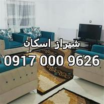 اجاره آپارتمان مبله در شیراز،منزل مبله در شیراز