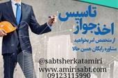 اخذ جواز تاسیس در تهران و شهرستان در کمترین زمان