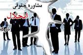 مشاوره حقوقی انحلال شرکت ها