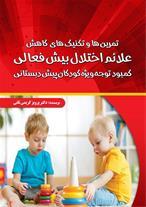 روان شناس کودک در تبریز