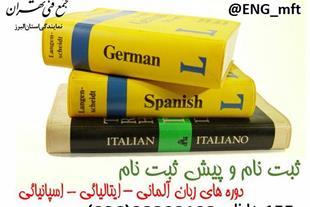 زبانهای ایتالیایی-آلمانی-فرانسه
