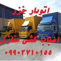 اتوبار و بار بری خزر لاهیجان_حمل اثاثیه در لاهیجان