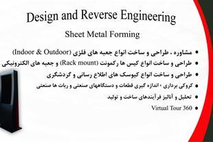 طراحی و مهندسی معکوس