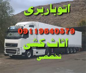 باربری قائم شهر اثاث کشی و بسته بندی - 1