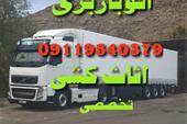 باربری قائم شهر اثاث کشی و بسته بندی