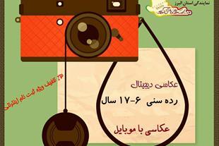 آموزش عکاس با موبایل