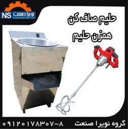 فروش دستگاه پخت حلیم ، حلیم صاف کن - 1