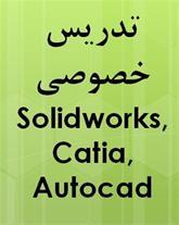 آموزش نرم افزارهای Solidworks,AutoCad و Catia