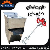 فروش دستگاه پخت حلیم ، حلیم صاف کن