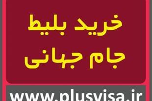 خرید بلیط جام جهانی قطر 2022