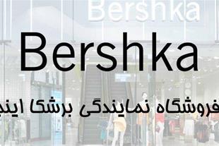 فروشگاه اینترنتی نمایندگی برشکا ( Bershka )