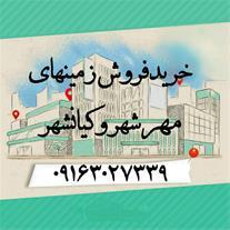 بورس معاملات زمینهای مهرشهر اهواز