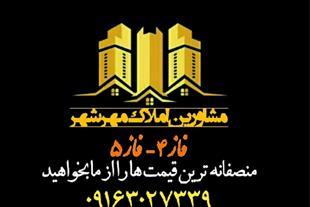 زمین مهرشهر اهواز فاز 4 و 5