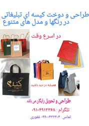 کیسه های تبلیغاتی - 1