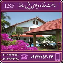 سازه سبک  LSF