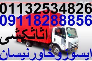 باربری قائمشهر - اثاث کشی - حمل اثاثیه منزل اتوبار