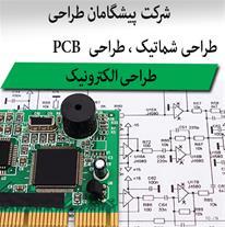 طراحی و ساخت پروژه های الکترونیکی ، مهندس معکوس