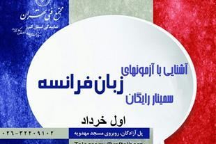 سمینار رایگان فرانسه