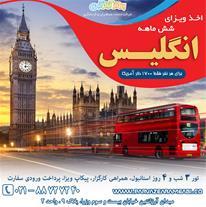 اخذ ویزای انگلیس - 6 ماهه فوری