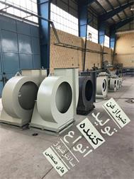 مشاوره تولید و فروش سانتریفیوژ و هواکش - 1