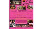 بهترین آموزشگاه در شرق تهران